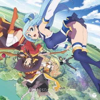 TVアニメ『この素晴らしい世界に祝福を!』オープニング・テーマ「fantastic dreamer」