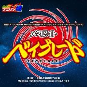 熱烈!アニソン魂 THE BEST カバー楽曲集 TVアニメシリーズ「メタルファイト ベイブレードシリーズ」