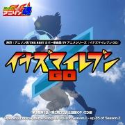 熱烈!アニソン魂 THE BEST カバー楽曲集 TVアニメシリーズ『イナズマイレブンGO』
