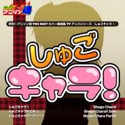 熱烈!アニソン魂 THE BEST カバー楽曲集 TVアニメシリーズ『しゅごキャラ!シリーズ』vol.1