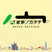 TBS系 日曜劇場「家族ノカタチ」オリジナル・サウンドトラック(24bit/48kHz)
