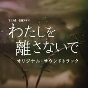 TBS系 金曜ドラマ「わたしを離さないで」オリジナル・サウンドトラック(24bit/48kHz)