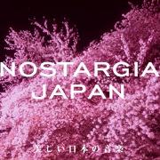 Nostargia Japan・・・美しい日本の音楽 Healing Japan