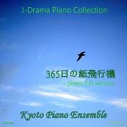 365日の紙飛行機(「あさが来た」より)piano full version