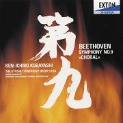 ベートーヴェン: 交響曲 第 9番