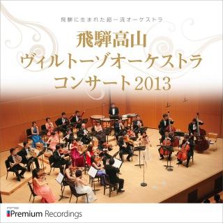 飛騨高山ヴィルトーゾオーケストラ コンサート 2013