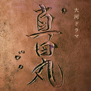 NHK大河ドラマ 真田丸 オリジナル・サウンドトラック I 音楽:服部隆之(24bit/48kHz)
