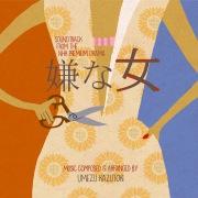 NHK プレミアムドラマ「嫌な女」オリジナル・サウンドトラック