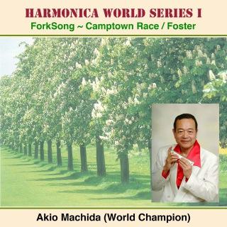 ハーモニカ 世界のフォークソング 草競馬