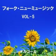 フォーク・ニューミュージック オルゴール大全集 VOL-5