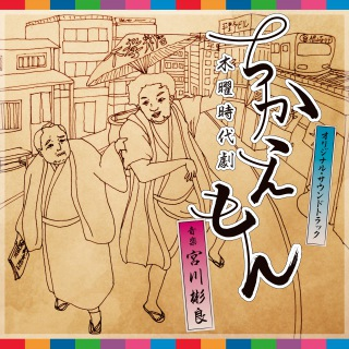 NHK木曜時代劇「ちかえもん」オリジナル・サウンドトラック(PCM 48kHz/24bit)