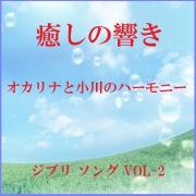 癒しの響き 〜オカリナと小川のハーモニー〜  ジブリ ソング VOL-2