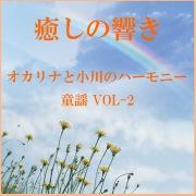癒しの響き 〜オカリナと小川のハーモニー〜  童謡 VOL-2
