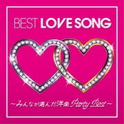 BEST LOVE SONG 〜みんなが選んだ洋楽 Party Best〜