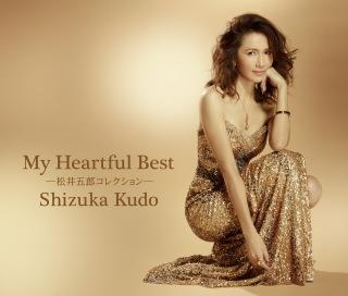 My Heartful Best〜松井五郎コレクション〜