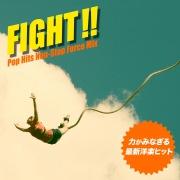 FIGHT!!〜力がみなぎる最新洋楽ヒット!Non-Stop Force Mix