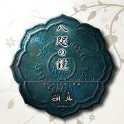 言霊大祓祝詞〈八咫の鏡〉ヤタノカガミ
