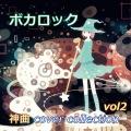 ボカロック 神曲 collection vol2(ハイレゾ)