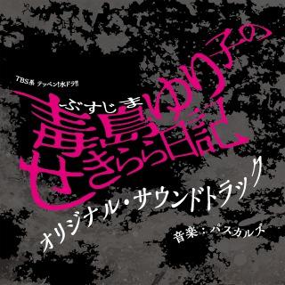 TBS系 テッペン!水ドラ!!「毒島ゆり子のせきらら日記」オリジナル・サウンドトラック(24bit/48kHz)