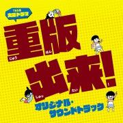 TBS系 火曜ドラマ「重版出来!」オリジナル・サウンドトラック