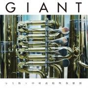 GIANT (24bit/48kHz)