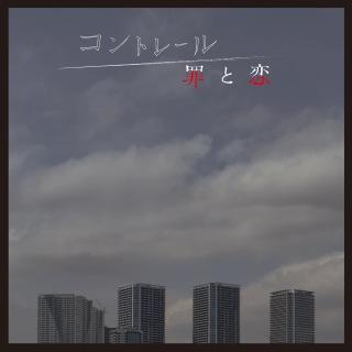 NHKドラマ10「コントレール〜罪と恋〜」オリジナル・サウンドトラック