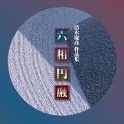 清水慶彦作品集「六相円融」(24bit/96kHz)
