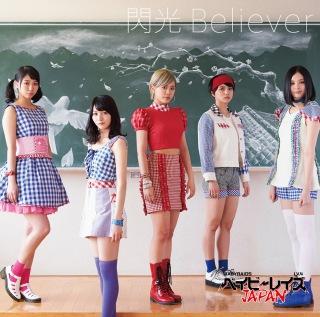 閃光Believer【初回盤A】