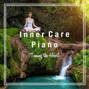 インナーケア・ピアノ - 心の調律