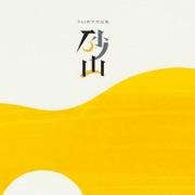 中山晋平作品集 砂山 (24bit/192kHz)