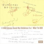僕は僕の子供達を戦争へは行かせない(24bit/48kHz)