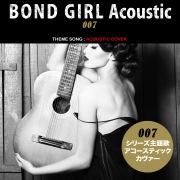 ボンドガール・アコースティック(映画『007』シリーズ主題歌:Acoustic Cover)