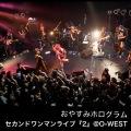 セカンドワンマンライブ『2』@O-WEST(24bit/48kHz)