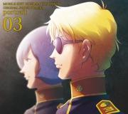 『機動戦士ガンダム THE ORIGIN』オリジナルサウンドトラック portrait 03