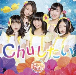 Chuしたい(通常盤A)(ハイレゾ)