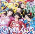 Chuしたい(通常盤B)(ハイレゾ)