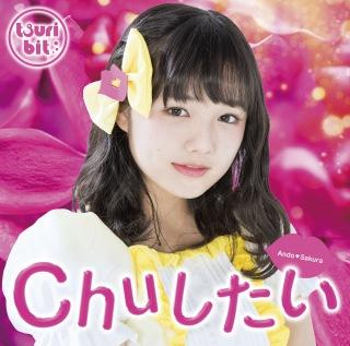 Chuしたい(安藤咲桜Ver.)(ハイレゾ)