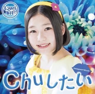 Chuしたい(長谷川瑞Ver.)(ハイレゾ)
