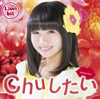 Chuしたい(聞間彩Ver.)