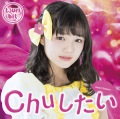 Chuしたい(安藤咲桜Ver.)