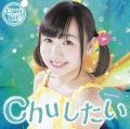 Chuしたい(小西杏優Ver.)