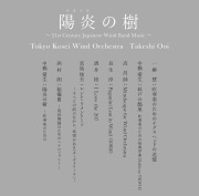 陽炎(かぎろひ)の樹〜21st Century Japanese Wind Band Music〜