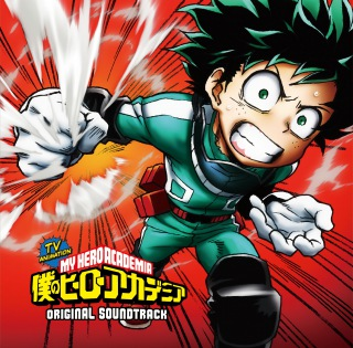 TVアニメ『僕のヒーローアカデミア』オリジナル・サウンドトラック(24bit/48kHz)