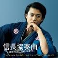 信長協奏曲 NOBUNAGA CONCERTO The Movie Soundtrack by ☆Taku Takahashi(ハイレゾ)