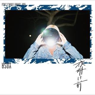 夜明け前 feat. ZOMBIE-CHANG & SALU - E.P.
