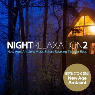 ナイト・リラクゼーション2(眠りにつく前のNew Age, Ambient Music)
