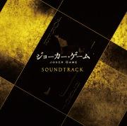 TVアニメ「ジョーカー・ゲーム」サウンドトラックCD(24bit/96kHz)