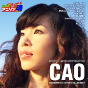 熱烈!アニソン魂 THE ARTIST SELECTION CAO ANIMEMUSIC COVER COLLECTION