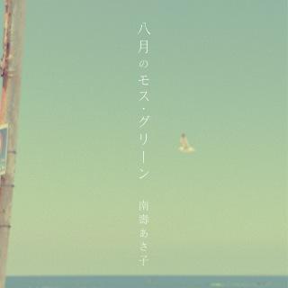 八月のモス・グリーン (24bit/96kHz)