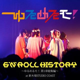 6'n' Roll History 〜ゆるめるモ! 第1章総集編〜(第1部&第2部) at 新木場STUDIO COAST(24bit/48kHz)
